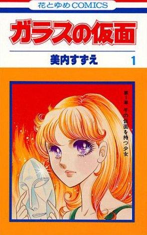 Glass no Kamen édition Japonaise