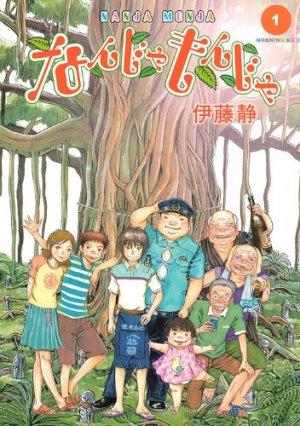 Nanja Monja édition Japonaise