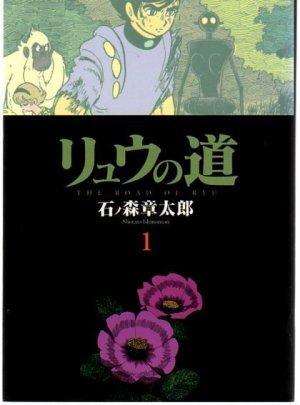Le Voyage de Ryu édition Japonaise