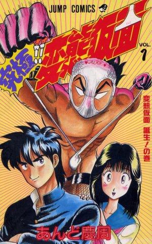 the abnormal super hero hentai kamen édition Japonaise