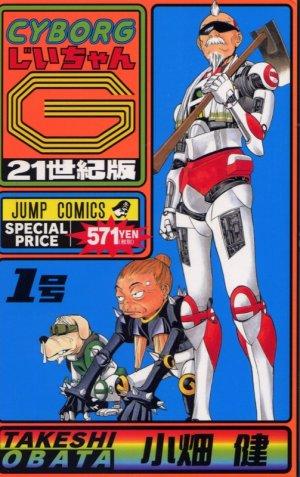 Cyborg Jii-chan G édition 21 seiki han