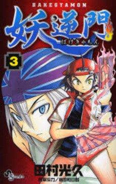 couverture, jaquette Bakegyamon 3  (Shogakukan)