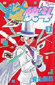 couverture, jaquette Magic Kaito 3  (Shogakukan)