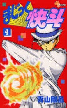 couverture, jaquette Magic Kaito 4  (Shogakukan)