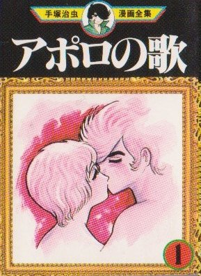 Le Chant d'Apollon édition Mini manga