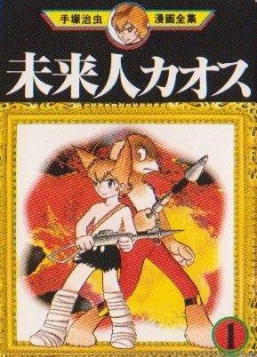 Kaos édition Mini manga