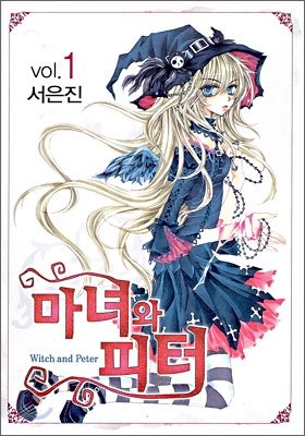 Witch and Peter Coréenne 1 Manhwa