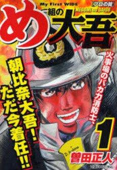 Daigo, Soldat du Feu édition Japonaise Wide