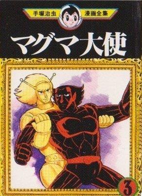 Ambassador Magma édition Mini manga