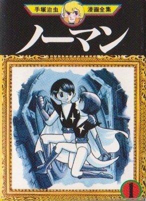 Prince Norman édition Mini manga