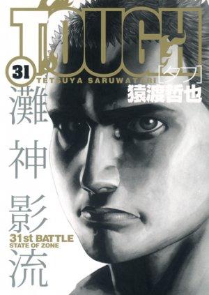 couverture, jaquette Free Fight - New Tough 31  (Shueisha)