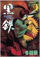 couverture, jaquette Kuro Gane 1  (Kodansha) Manga