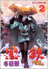 couverture, jaquette Kuro Gane 2  (Kodansha) Manga