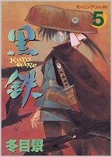 couverture, jaquette Kuro Gane 5  (Kodansha)