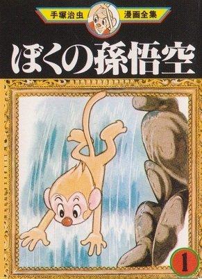 La Légende de Songoku édition Mini manga