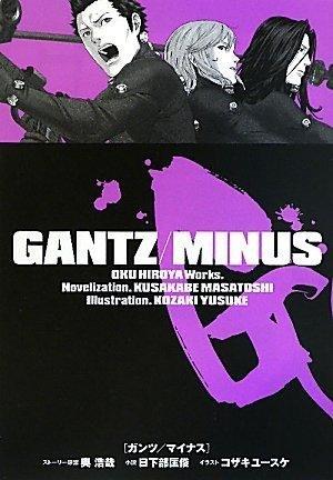 Gantz Minus édition simple