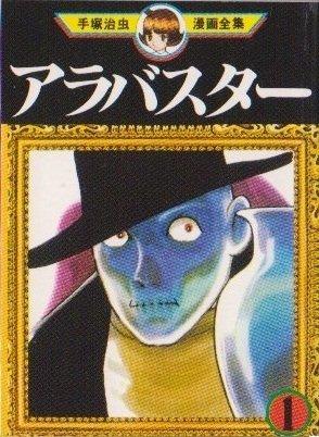 Alabaster édition Mini manga