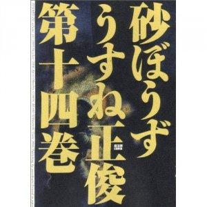 Desert Punk 14 Manga