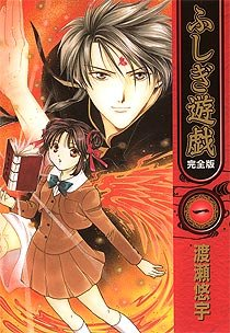 couverture, jaquette Fushigi Yûgi 1 Deluxe (Shogakukan)