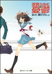 La Mélancolie de Haruhi Suzumiya édition Japonaise (Réédition)