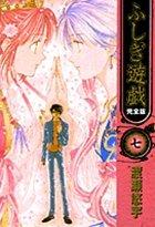 couverture, jaquette Fushigi Yûgi 7 Deluxe (Shogakukan)