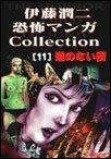 La ville sans rue [Junji Ito Collection n°10] édition simple