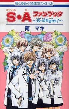 couverture, jaquette Special A Guide Book   (Hakusensha) Fanbook