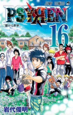 couverture, jaquette Psyren 16  (Shueisha)