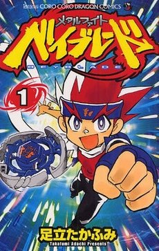 Beyblade Metal Fusion/Masters/Fury édition simple