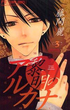 couverture, jaquette L'Arcane de l'Aube 3  (Shogakukan)