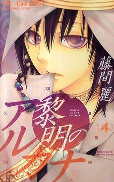 couverture, jaquette L'Arcane de l'Aube 4  (Shogakukan)