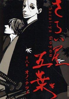 couverture, jaquette Goyô 8  (Shogakukan)