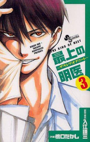 couverture, jaquette Saijô no Meî - The King of Neet 3  (Shogakukan)