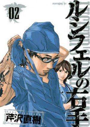 couverture, jaquette La Main droite de Lucifer 2  (Kodansha)