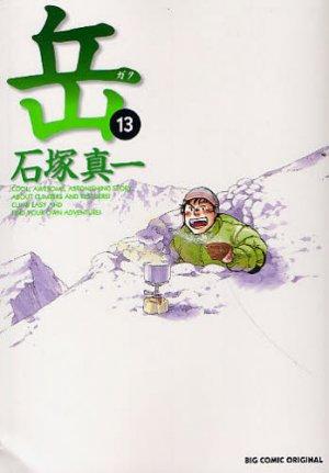 couverture, jaquette Vertical 13  (Shogakukan)