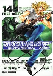 Full Metal Panic - Sigma 14