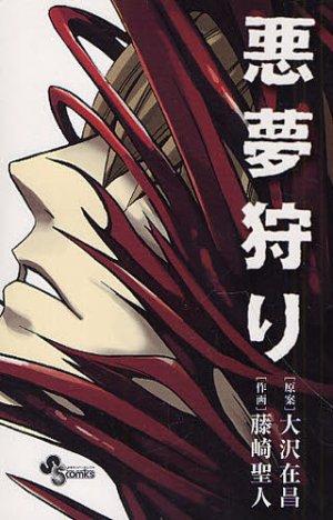 Akumugari édition Japonaise