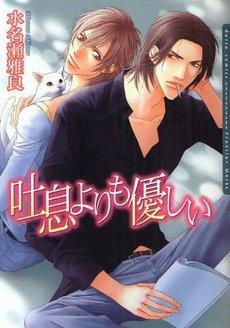 L'Empreinte de la Passion édition Japonaise