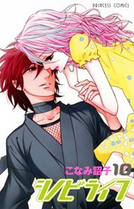 couverture, jaquette Shinobi Life 10  (Akita shoten)