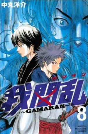 couverture, jaquette Gamaran 8  (Kodansha)