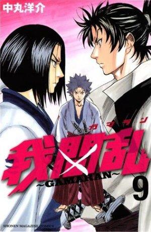 couverture, jaquette Gamaran 9  (Kodansha)