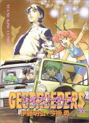 Geobreeders - Spin-off - AA édition Japonaise
