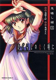 Higurashi no Naku Koro ni Onisarashi-hen édition Japonaise