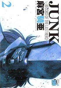 couverture, jaquette Junk - Record of The Last Hero 2  (Akita shoten) Manga