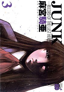 couverture, jaquette Junk - Record of The Last Hero 3  (Akita shoten)