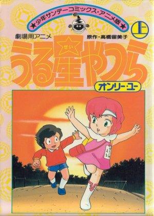 couverture, jaquette Urusei Yatsura 1  (Shogakukan) Anime comics