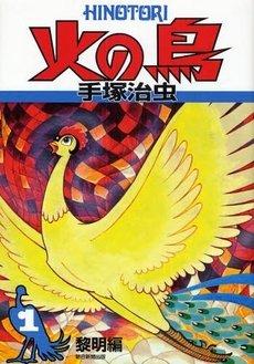 Phénix, l'Oiseau de Feu édition Japonaise