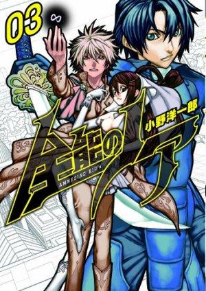couverture, jaquette Amnesia 3  (Shinchosha)