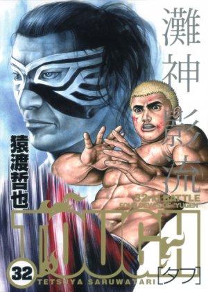 couverture, jaquette Free Fight - New Tough 32  (Shueisha)
