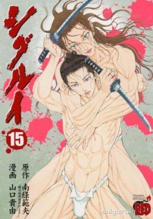 couverture, jaquette Shigurui 15  (Akita shoten)
